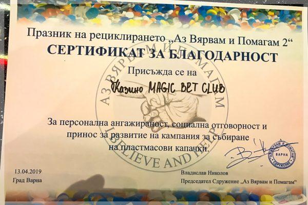 сертификат с рамка